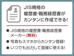 JIS規格の履歴書・職務経歴書がカンタンに作成できる!